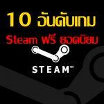 10 อันดับเกม Steam ฟรี ยอดนิยม