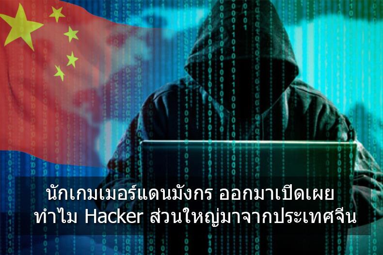 นักเกมเมอร์แดนมังกร ออกมาเปิดเผย ทำไม Hacker ส่วนใหญ่มาจากประเทศจีน
