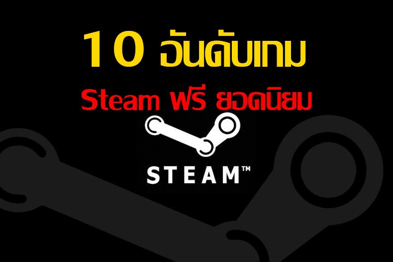 10 Popular Free Steam
