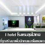 ihotel โรงแรมสุดไฮเทคที่ถูกสร้างมาเพื่อนักเกมเมอร์โดยเฉพาะ