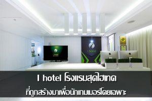 high-tech hotel